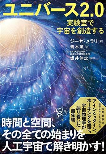 宇宙誕生の謎を解き明かしつつある人々の話──『ユニバース2.0 実験室で宇宙を創造する』