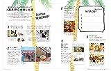 NEXTWEEKEND 2017 Spring&Summer おてんばな野心を、次の週末に叶える本 (別冊家庭画報) 画像