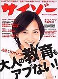 サイゾー 2007年 01月号 [雑誌]