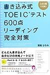 書き込み式 TOEICテスト600点 リーディング完全対策