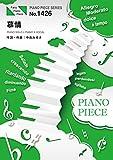 ピアノピースPP1426 慕情 / 中島みゆき  (ピアノソロ・ピアノ&ヴォーカル)~ドラマ 『やすらぎの郷』主題歌 (PIANO PIECE SERIES)