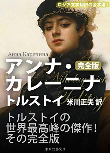 アンナ・カレーニナ 完全版
