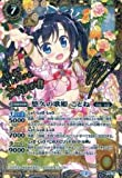 【シングルカード】限定)悠久の歌姫 ことね(サイン入り)/黄/プロモ/P14-27