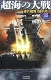超海の大戦〈3〉連合艦隊、地中海へ (歴史群像新書)