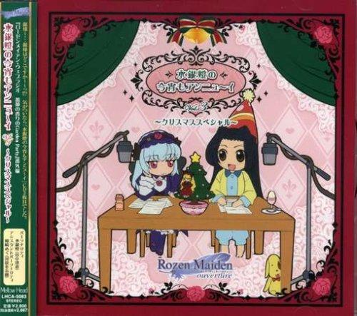 ローゼンメイデン ウェブラジオ薔薇の香りのGarden Party 番外編 水銀燈の今宵もアンニュ〜イ Vol.3