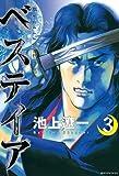 ベステイア 流月抄完全版(3) (モーニングコミックス)
