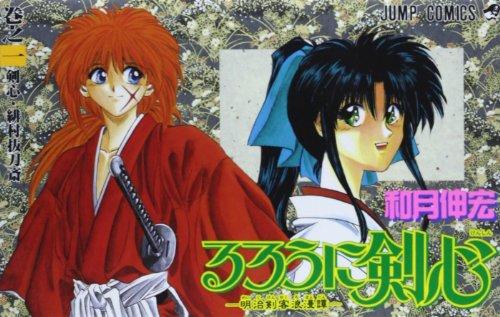 るろうに剣心―明治剣客浪漫譚 (巻之1) (ジャンプ・コミックス)
