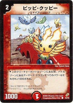 デュエルマスターズ/DM-04/50/C/ピッピ・クッピー
