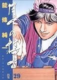 月下の棋士(29) (ビッグコミックス)