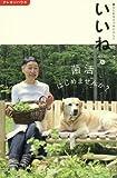 いいね(32) 2017年 08 月号 [雑誌] (月刊クーヨン増刊)
