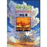 雲の涯―中学生の太平洋戦争 (角川文庫)