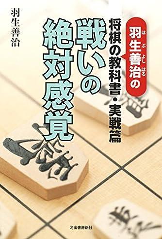 羽生善治の将棋の教科書・実戦篇――戦いの絶対感覚