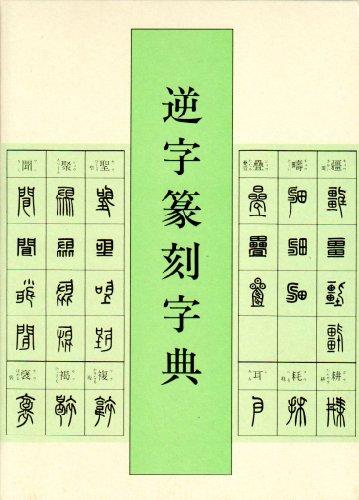 逆字篆刻字典