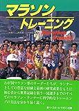 マラソン・トレーニング