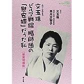 文玉珠(ムン・オクチュ)―ビルマ戦線 楯師団の「慰安婦」だった私 (教科書に書かれなかった戦争)