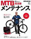 MTBメンテナンス 完全版 (BiCYCLE CLUB HOW TO SERIES)