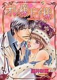 オレ様と王子様 (あすかコミックスCL-DX)