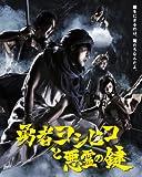 勇者ヨシヒコと悪霊の鍵 Blu-ray BOX[Blu-ray/ブルーレイ]