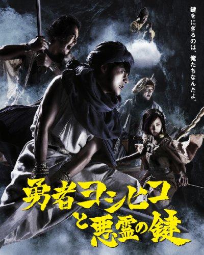 勇者ヨシヒコと悪霊の鍵 Blu-ray BOXの詳細を見る
