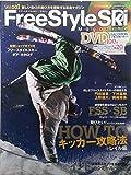 フリースタイルスキー・マガジン Vol.001 (フリーラン11月号別冊)