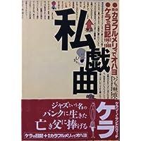 私戯曲 (宝島コレクション)