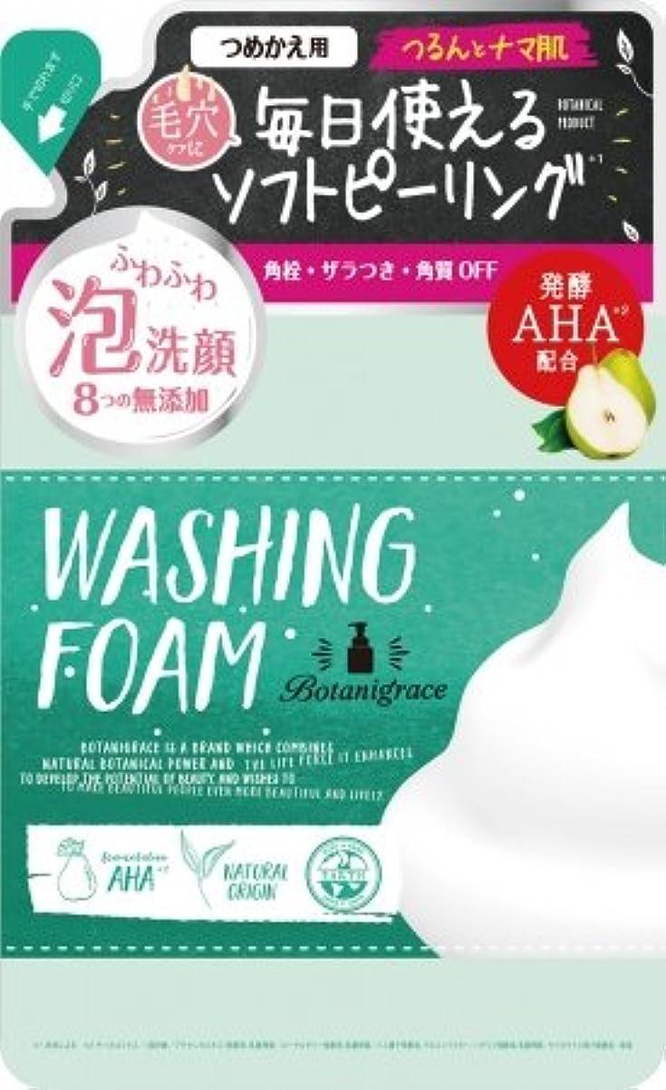 サンダルマッサージ材料ボタニグレース バブルピール泡洗顔 つめ替 130ml