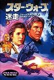 スター・ウォーズ 迷走〈上〉 (ソニー・マガジンズ文庫―Lucas books)