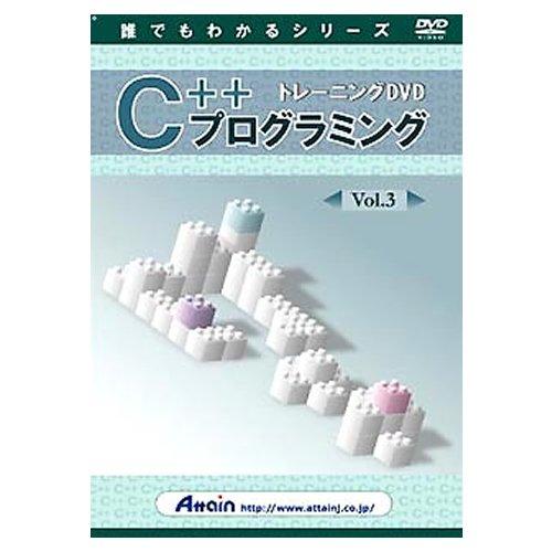 トレーニングDVD C++プログラミングVol.3