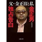 父・金正日と私 金正男独占告白 (文春文庫)