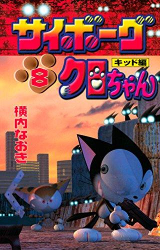 サイボーグクロちゃん(8)キッド編 (コミックボンボンコミックス)の詳細を見る