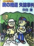 奥の細道失踪事件―2年A組探偵局 (角川文庫)