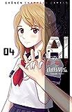 AIの遺電子 4 (少年チャンピオン・コミックス)