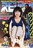 ビッグコミック スピリッツ 2014年 5/5号 [雑誌]