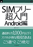 SIMフリー超入門 Android編 インプレスジャパン (インプレス(NextPublishing))