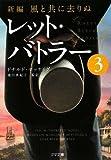 新編・風と共に去りぬ レット・バトラー3 (ゴマ文庫)