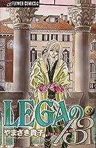 LEGAの13 3 (フラワーコミックスα)