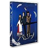 「刑事バレリーノ」 [DVD]