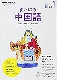 NHKラジオ まいにち中国語 2018年1月号 [雑誌] (NHKテキスト)