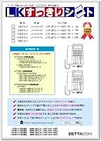 LKすっきりシート(パナソニック 4YB1261用 20台分)LS-SX04-020