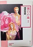 純白の血 (2) (ソノラマコミック文庫)