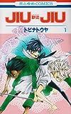 JIUJIUー獣従ー 第1巻 (花とゆめCOMICS)