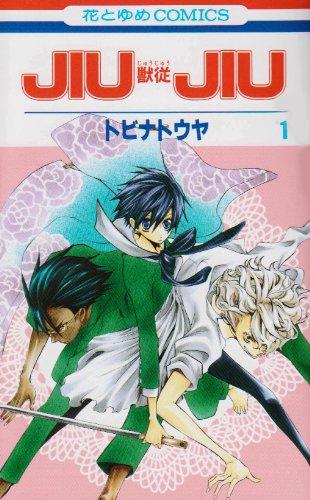 JIUJIUー獣従ー 第1巻 (花とゆめCOMICS)の詳細を見る