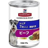 ヒルズのサイエンス・ダイエット ドッグフード シニア 7歳以上 高齢犬用 ビーフ 370g×12缶 (ケース販売)