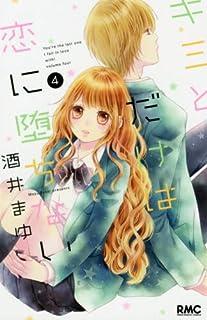 キミとだけは恋に堕ちない 4 (りぼんマスコットコミックス)
