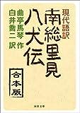 現代語訳 南総里見八犬伝 合本版 (河出文庫)