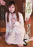 男根に躾けられた女5 美咲みゆ [DVD]