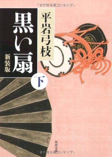黒い扇 下 新装版 (角川文庫)の詳細を見る