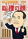覚えておきたい総理の顔 スマート版―歴代総理のガイドブック