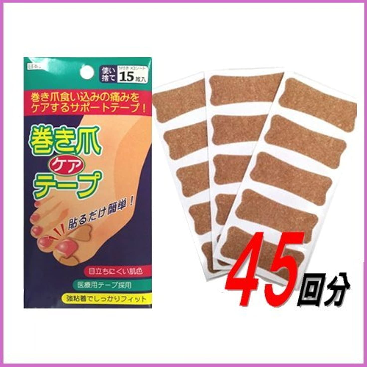 なので冗長額巻き爪 テープ 3個セット ブロック ケア テーピング 日本製