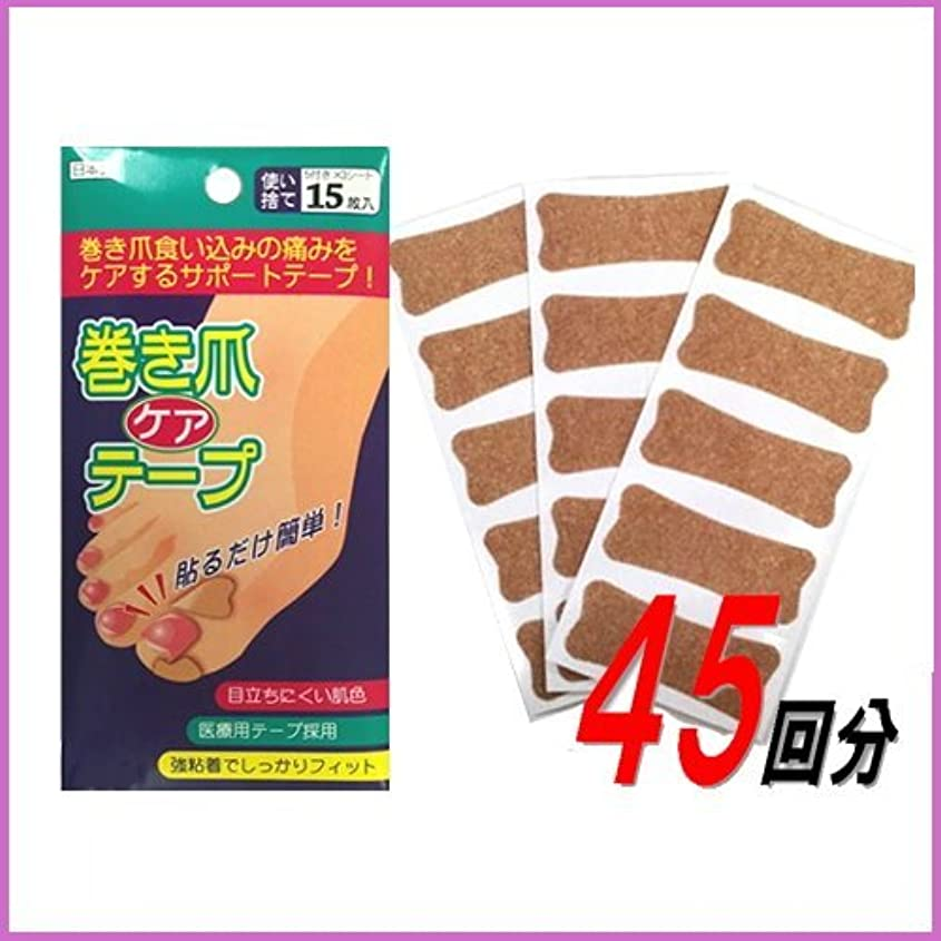 私たち頼る抵抗巻き爪 テープ 3個セット ブロック ケア テーピング 日本製